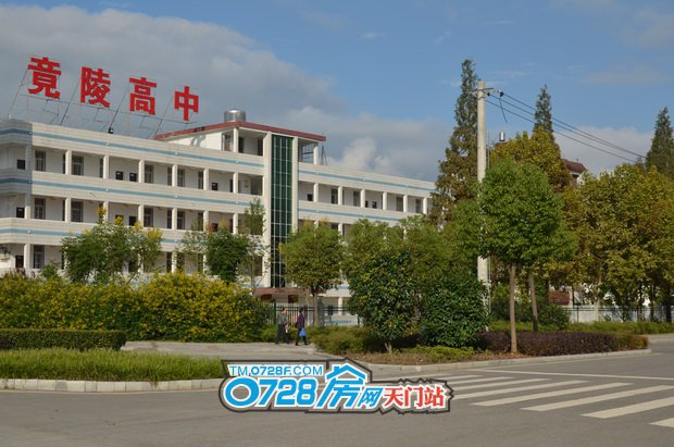 天门竟陵高中(城南中学)