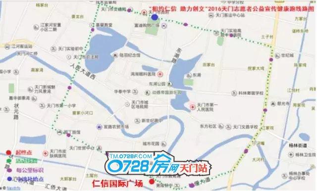 仁信国际广场公益跑线路图