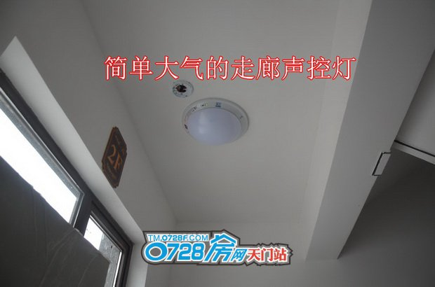 简单大气的走廊声控灯