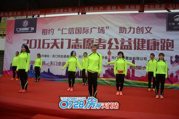 天门跑步运动协会动感的健美操表演