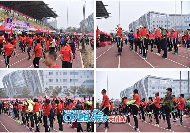 运动员正在赛前热身运动
