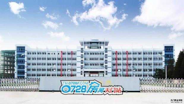 天门职业技术学院