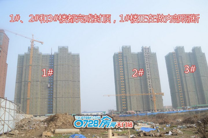 1#、2#和3#楼都完成封顶,1#楼正在做内部隔断