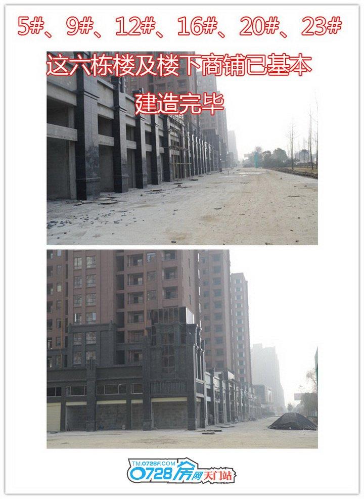 5#、9#、12#、16#、20#、23#这六栋楼及楼下商铺已基本建造完毕