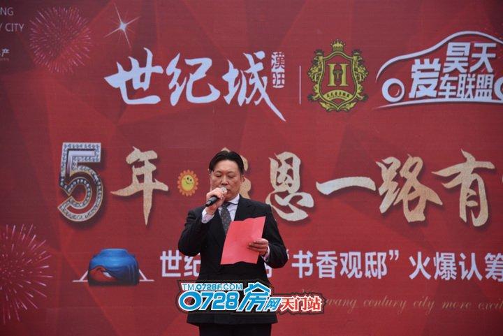 汉旺世纪城总经理薛总致辞