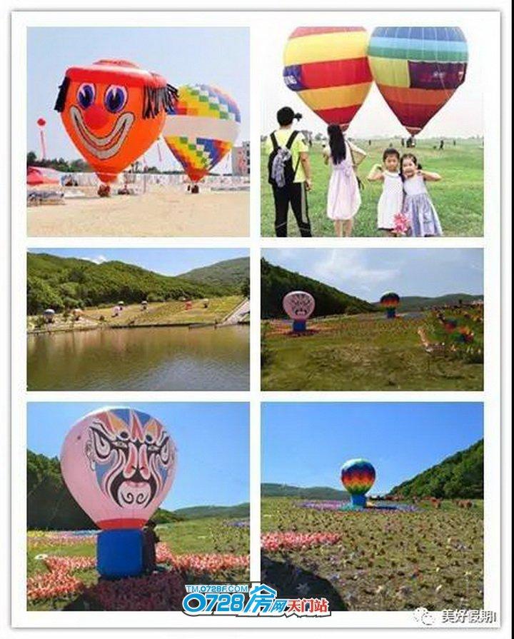 热气球艺术区