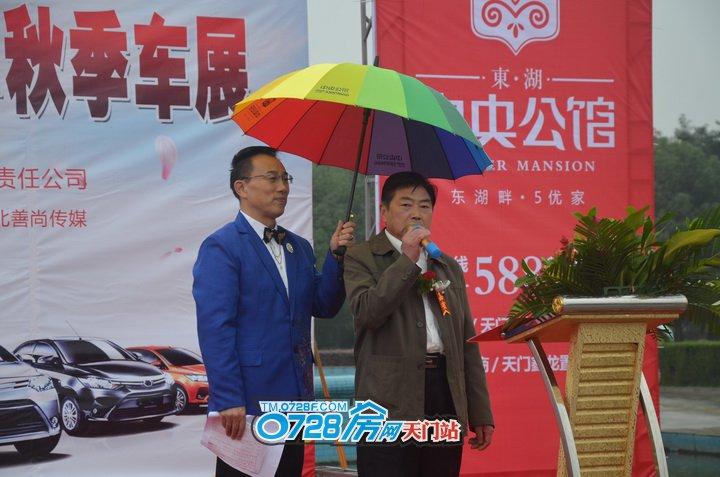 鑫龙置业有限公司杨总上台致辞
