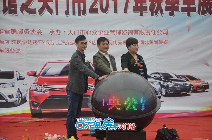 三位代表参加秋季车展启动仪式