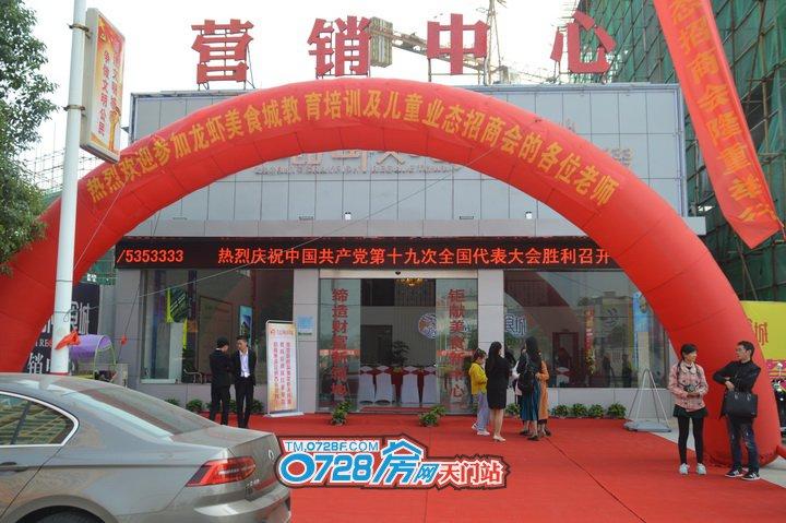天门龙虾美食城教育培训及儿童业态招商座谈会举行