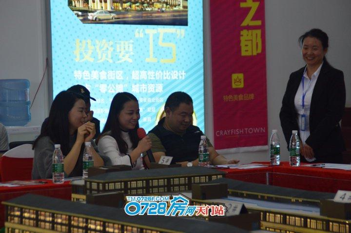 互动环节,现场来宾对天门生态龙虾美食城不清楚的地方进行提问,彭总将一一回答