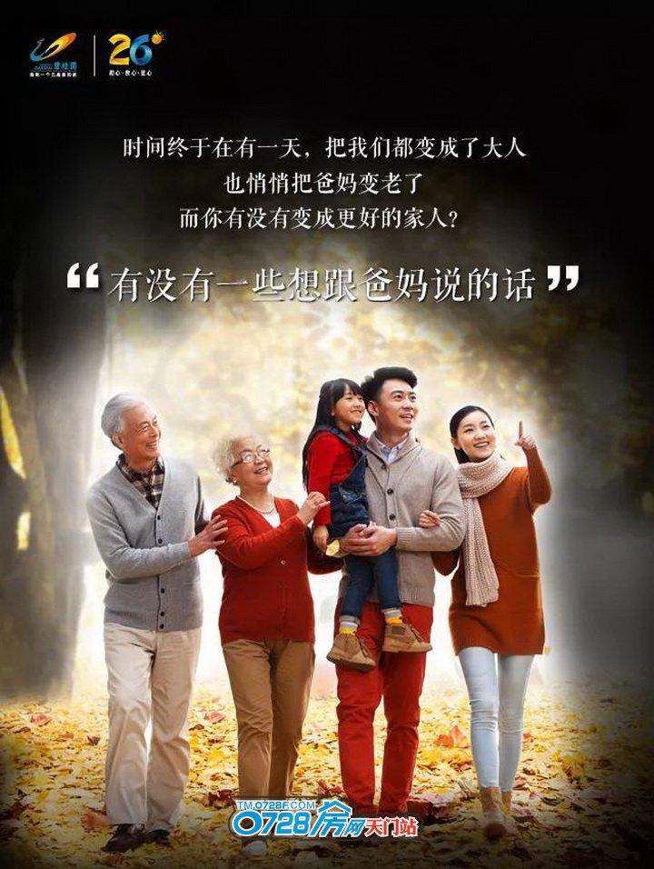 天门碧桂园:这封家书让我对过年回家有了新想法……
