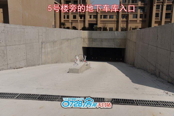 5号楼旁的地下车库入口