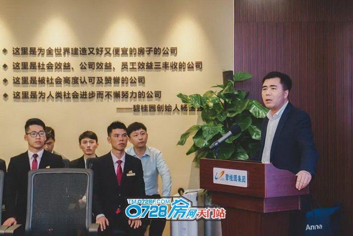 广东碧桂园物业服务股份有限公司总经理李长江发言