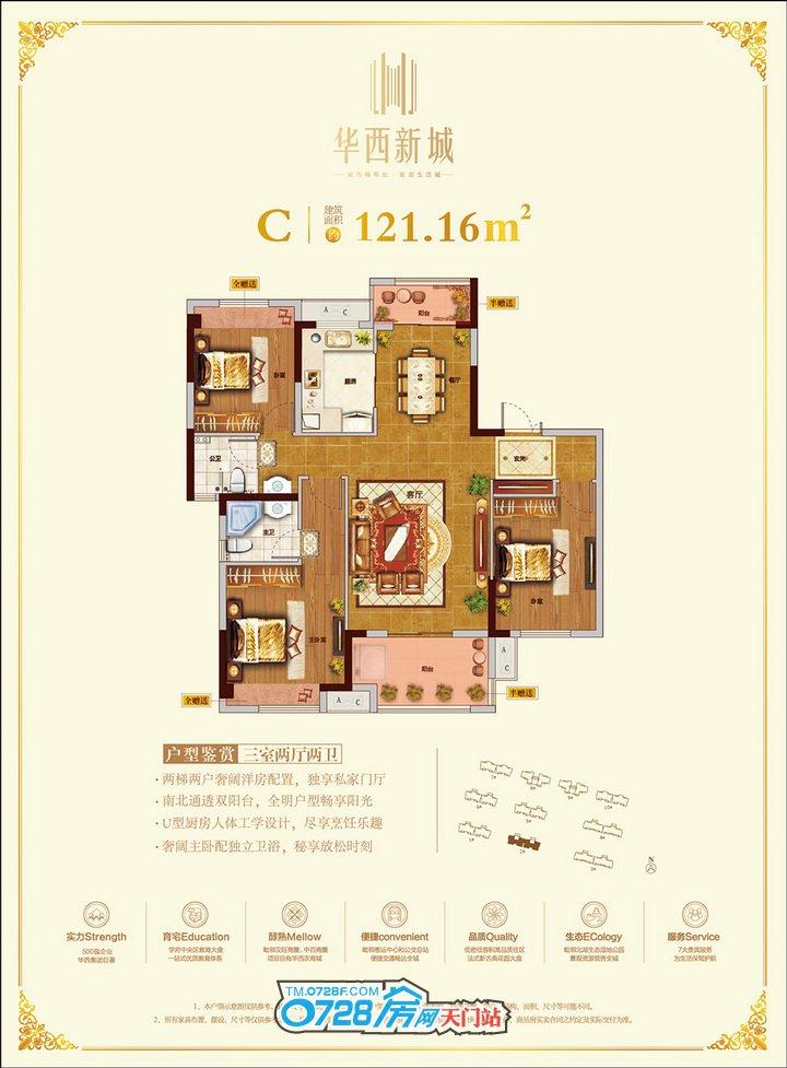 两梯两户设计,奢阔洋房配置,独享私家门厅,121平的户型广受客户朋友欢迎,三室设计,让家人都能拥有独立的空间