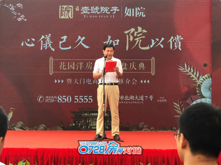 开发公司天门汉达科技有限公司总经理郑总上台致答谢辞