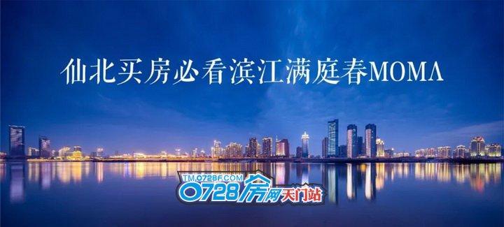 滨江满庭春MOMΛ:居滨江,链世界,精彩哈是我的!