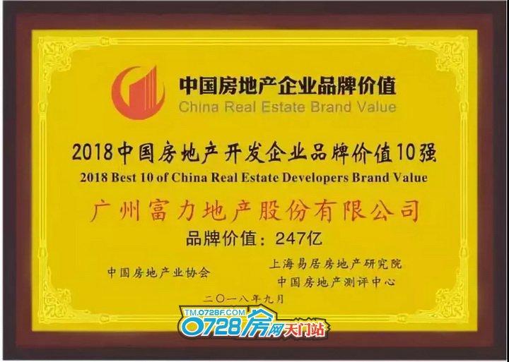 荣誉   富力荣登2018中国房地产企业品牌价值10强