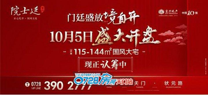 中国地产十强企业‖富力院士廷,10月5日盛大开盘!!!