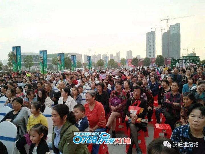 2018年11月3日下午16时,汉旺・世纪城经纪精英交流会在汉旺世纪城营销中心前