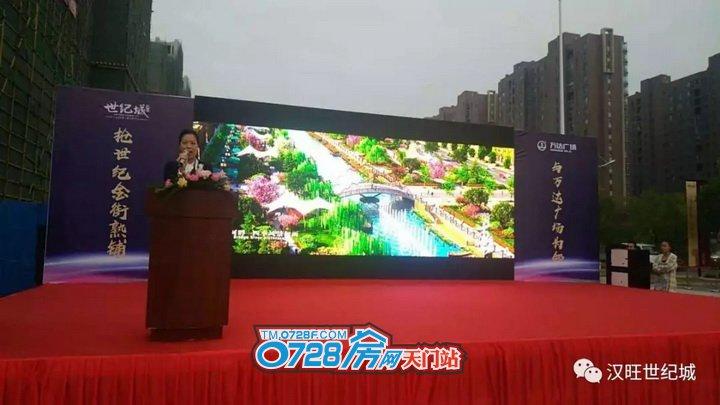 汉旺・世纪城销售经理向各位来宾讲解项目情况,更有全民经纪人政策解读以及汉