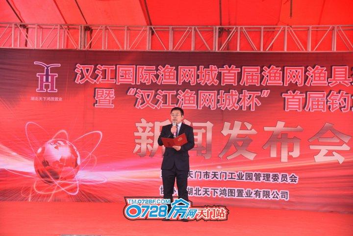 现场,湖北天下鸿图置业有限公司董事长郭鸿洲先生向大家公布了汉江国际渔网城的详细介绍及最新优惠政策。