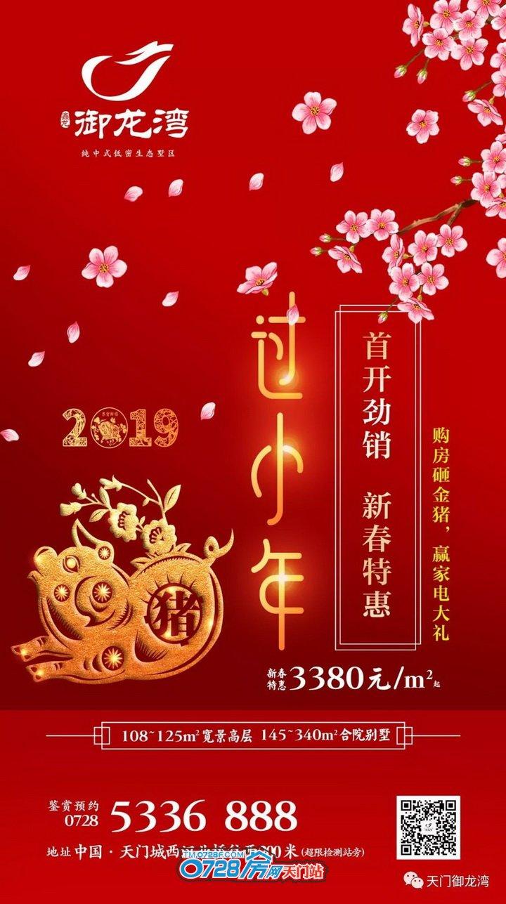 鑫龙•御龙湾春节特惠3380�O起,108-125�O墅区高层火爆销售中!