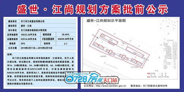 天门市江尚置业有限公司申报的盛世・江尚项目,位于人民大道以南,状元路以东。规划拟新建6栋建筑及相关配套设施,其中1#、2#楼2层商业,3#、6#楼18层住宅,4#、5#楼26层住宅。该项目总建筑面积为52574.00平方米,计容总建筑面积为44639.00平方米,容积率为2.7,具体详见规划总平面图。经我局审查,拟同意批准该项目规划方案,现将拟批准的规划总平面图予以公示。有关单位或个人如对此规划有异议,请在公示期间向竟陵分局提出书面异议书。