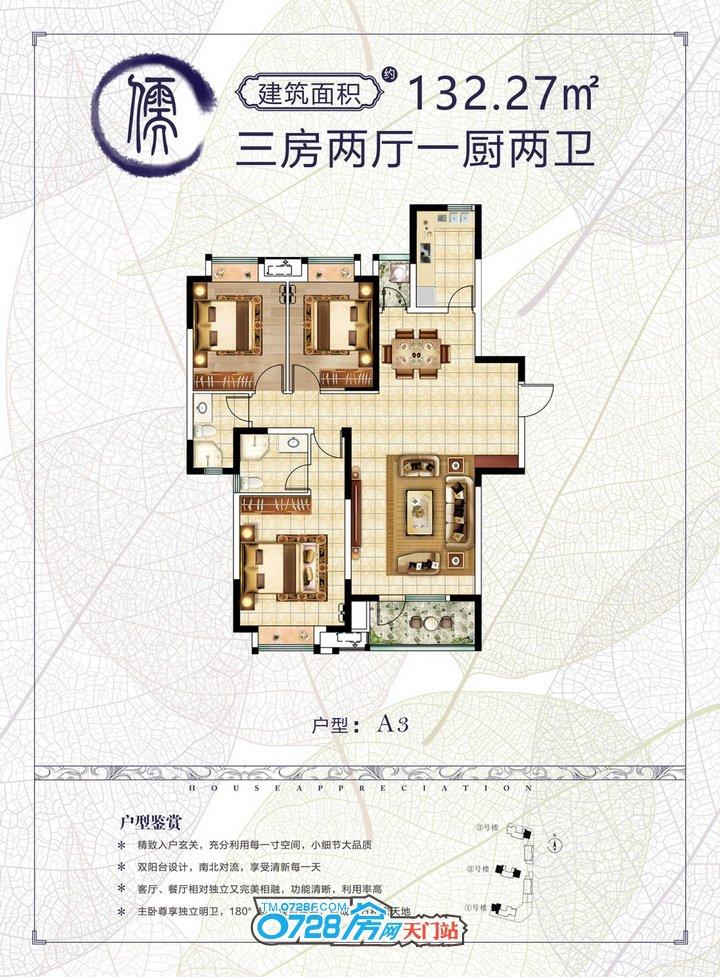 好户型,让您爱不释手成润•状元府建面约115�O3室2厅2卫恭迎品鉴!