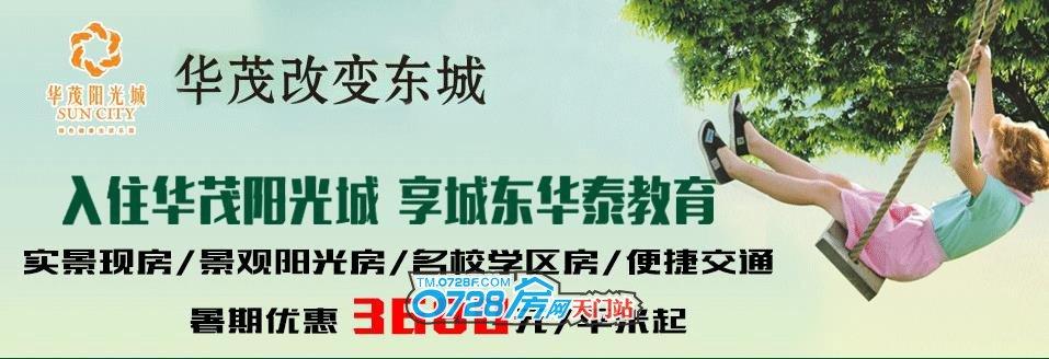 项目最新动态:华茂阳光城暑期优惠3680元/�O起。