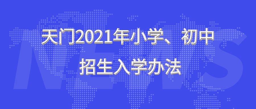 天门2021年小学、初中招生入学办